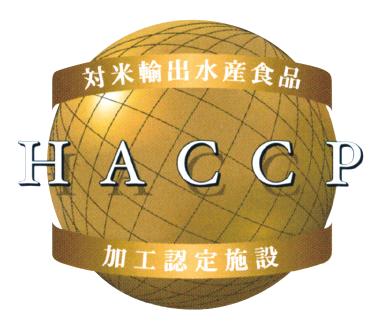 HACCP(対米輸出水産食品 加工認定施設)