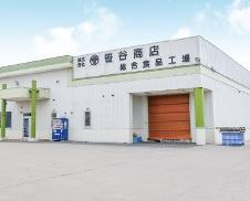 【釧白総合食品工場】