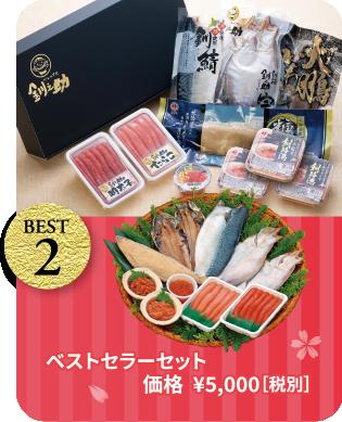 5,000円[税別]ベストセラーSET