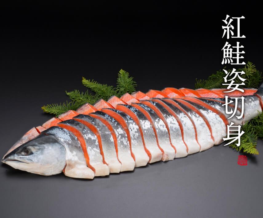 新巻鮭 (紅鮭姿切身)