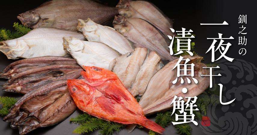 一夜干し・漬魚・蟹