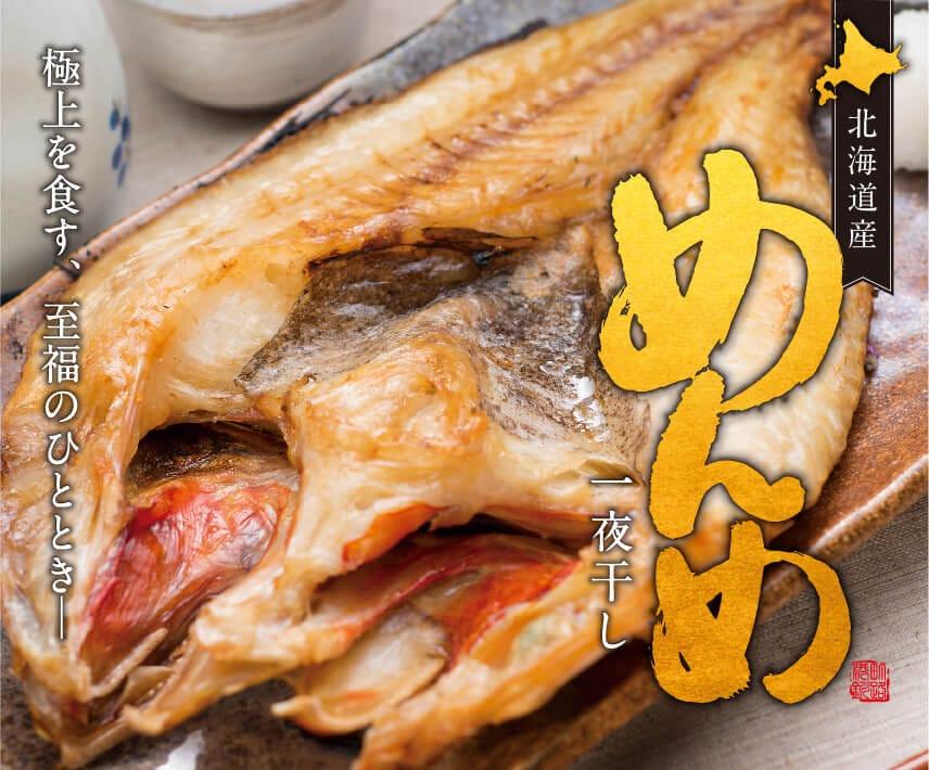 極上を食す、至福のひととき─ 北海道産めんめ一夜干し