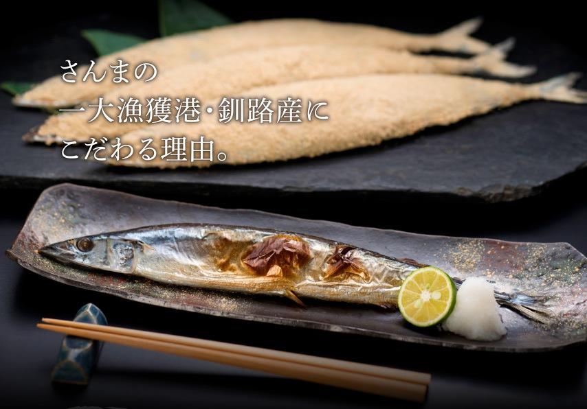 さんまの一大漁獲港・釧路産にこだわる理由。