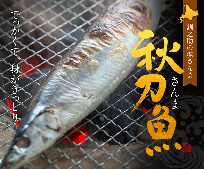 釧之助の糠さんま 秋刀魚 でっかくて身がぎっしり