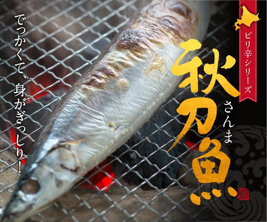 ピリシリーズ 秋刀魚 でっかくて身がぎっしり