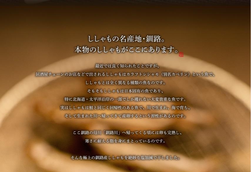 ししゃもの名産地・釧路。本物のししゃもがここにあります。