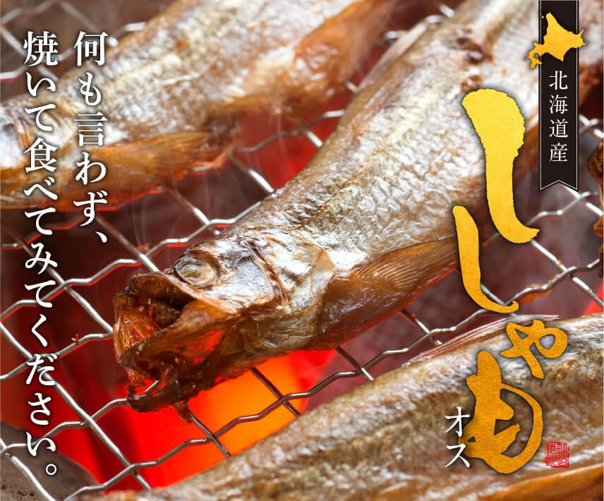 北海道産ししゃも 何も言わず、焼いて食べてみてください。