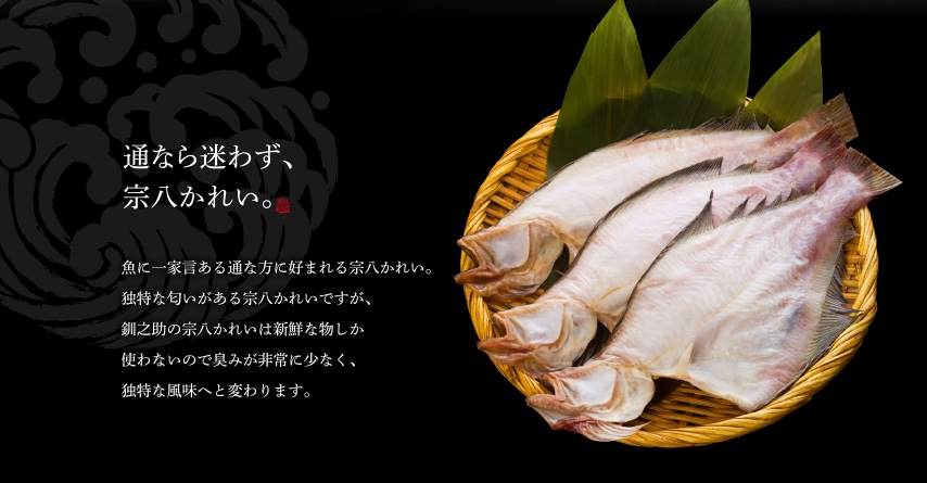 通なら迷わず、宗八かれい。魚に一家言ある通な方に好まれる宗八かれい。独特な匂いがある宗八かれいですが、釧之助の宗八かれいは新鮮な物しか使わないので臭みが非常に少なく、独特な風味へと変わります。