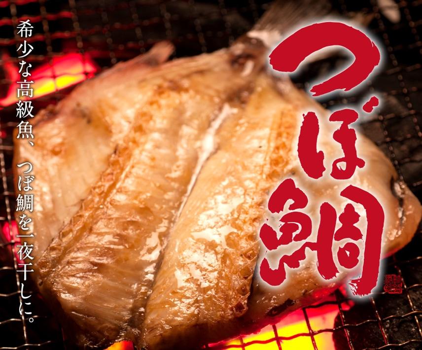 希少な高級魚、つぼ鯛を一夜干しに。北海道産 つぼ鯛