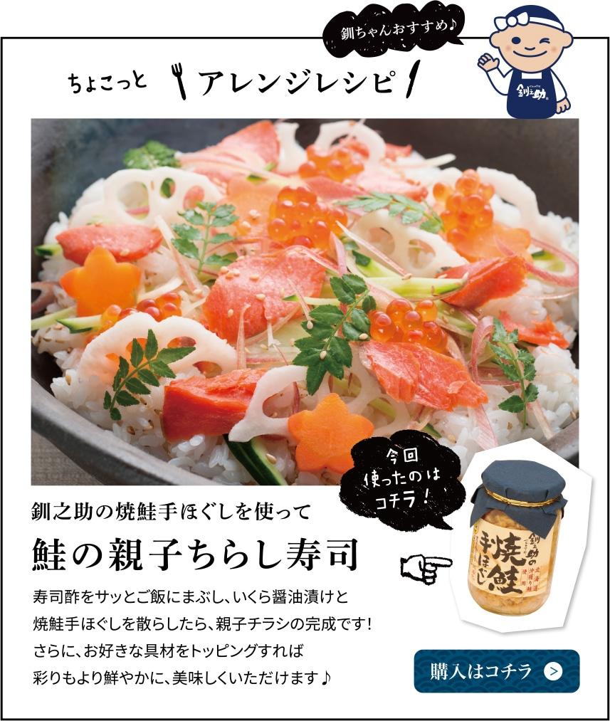 店長おすすめ♪ちょこっとアレンジレシピ 釧之助の焼鮭手ほぐしを使って鮭の親子ちらし寿司 寿司酢をサッとご飯にまぶし、いくら醤油漬けと焼鮭手ほぐしを散らしたら、親子チラシの完成です!さらに、お好きな具材をトッピングすれば彩りもより鮮やかに、美味しくいただけます♪ 購入はコチラ