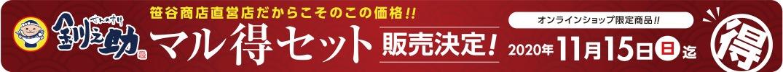 オンラインショップ限定商品!!マル得セット販売決定!2020年11月15日(日)まで