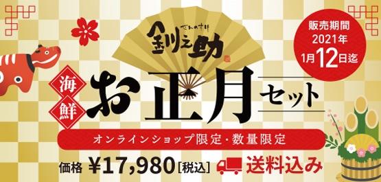 2021年は良い年になりますように。釧之助 海鮮い正月セット オンラインショップ限定・数量限定 17,980円(税込) 送料込み