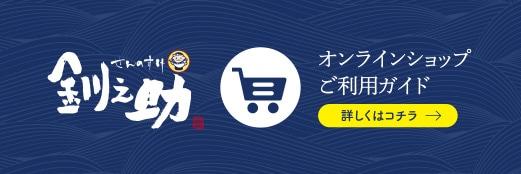 釧之助(せんのすけ) オンラインショップご利用ガイド