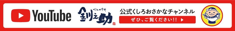Youtube 釧之助 公式くしろおさかなチャンネル ぜひ、ご覧ください!!