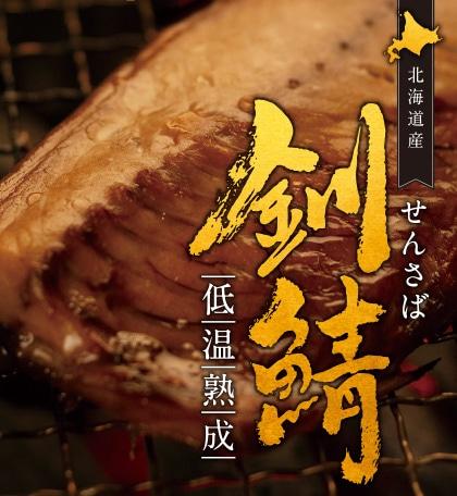 釧鯖低温熟成『特大サイズ』