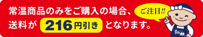常温商品のみをご購入の場合、送料が216円引きとなります。