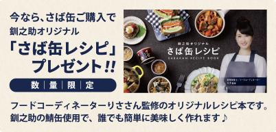 今なら、さば缶ご購入で、数量限定釧之助オリジナル「さば缶レシピ」プレゼント!!