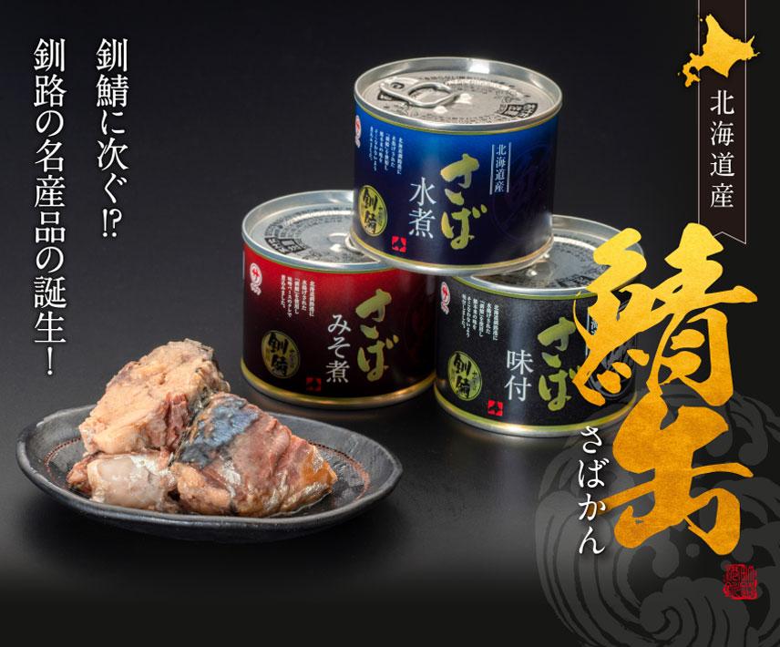 北海道産 鯖缶 釧鯖に次ぐ!?釧路の名産品の誕生!