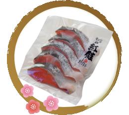 釧之助 紅鮭 切身〈5切〉
