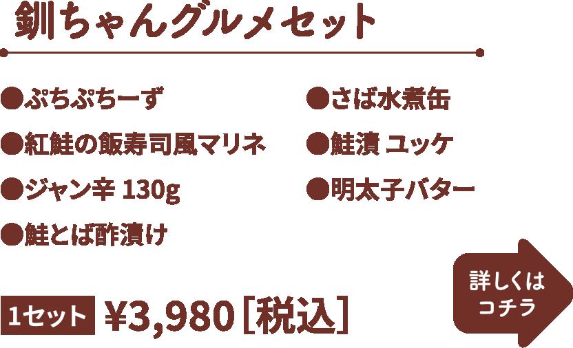 釧ちゃんグルメセット 1セット 3,980円(税込) ・ぷちぷちーず ・紅鮭の飯寿司風マリネ ・ジャン辛130g ・鮭とば酢漬け ・さば水煮缶 ・鮭漬ユッケ ・明太子バター