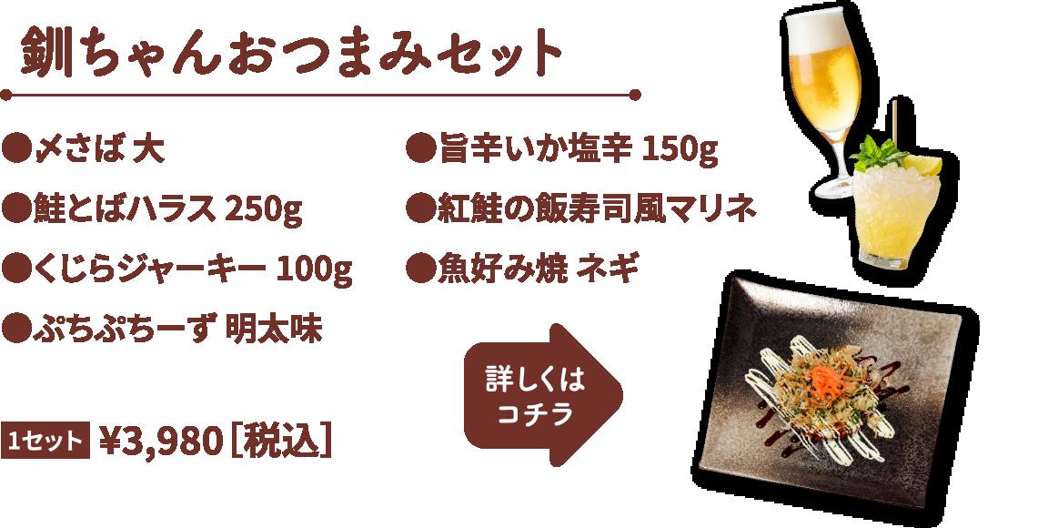 釧ちゃんおつまみセット 1セット 3,980円(税込) ・〆さば 大 ・鮭とばハラス250g ・くじらジャーキー100g ・ぷちぷちーず明太 ・旨辛いか塩辛150g ・紅鮭の飯寿司風マリネ ・魚好み焼きネギ
