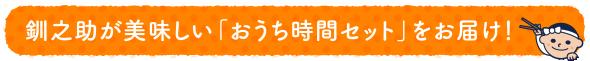 釧之助が美味しい「おうち時間セット」をお届け!