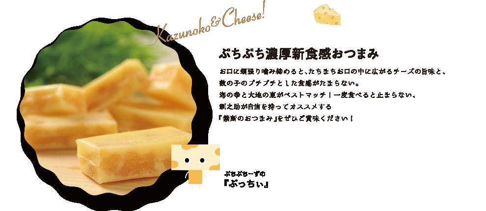 ぷちぷち濃厚新食感おつまみ お口に頰張り噛み締めると、たちまちお口の中に広がるチーズの旨味と、数の子のプチプチとした食感がたまらない。海の幸と大地の恵がベストマッチ!一度食べると止まらない、釧之助が自信を持ってオススメする『禁断のおつまみ』をぜひご賞味ください!