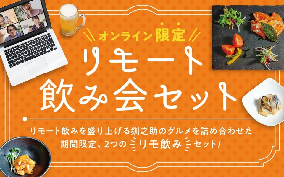リモート飲み会セット リモート飲みを更に盛り上げる釧之助のグルメを詰め合わせた期間限定、2つのリモ飲みセット!
