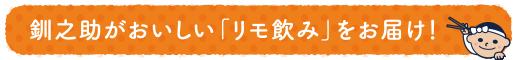 釧之助がおいしい「リモ飲み」をお届け!