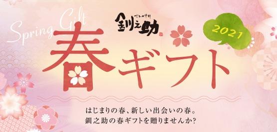 春ギフト はじまりの春、新しい出会いの春。釧之助の春ギフトを贈りませんか?