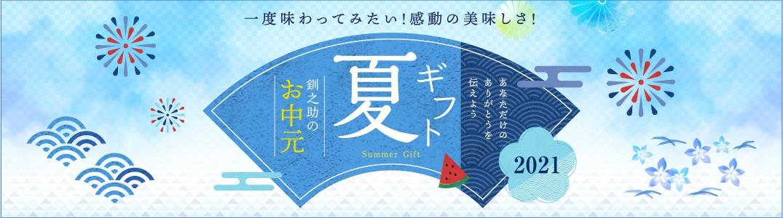 一度味わってみたい!感動の美味しさ!釧之助のお中元 夏ギフト2021 あなただけのありがとうを伝えよう