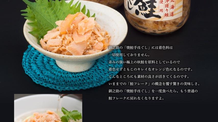 釧之助の「焼鮭手ほぐし」には着色料は一切使用しておりません。赤みの強い極上の秋鮭を原料としているので着色せずともこのキレイなオレンジ色になるのです。こんなところにも素材の良さが活きてくるのです。いままでの「鮭フレーク」の概念を覆す驚きの美味しさ。釧之助の「焼鮭手ほぐし」を一度食べたら、もう普通の鮭フレークに戻れなくなりますよ。