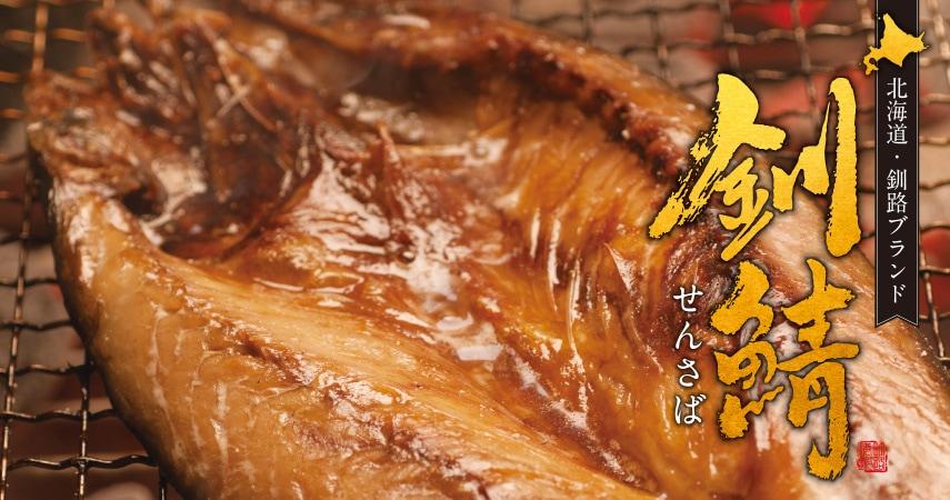 釧鯖(せんさば)