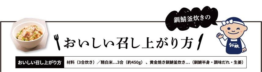 釧鯖釜炊きのおいしい召し上がり方、材料(3合炊き)/精白米…3合(約450g) 、黄金焼き釧鯖釜炊き…(釧鯖半身・調味だれ・生姜)