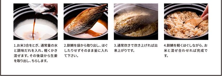1.お米3合をとぎ、通常量の水と調味だれを入れ、軽くかき混ぜます。その後袋から生姜を取り出し、ちらします。  2.釧鯖を袋から取り出し、ほぐしたりせずそのまま釜に入れて下さい。 3.通常炊きで炊き上げれば出来上がりです。 4.釧鯖を軽くほぐしながら、お米と混ぜ合わせれば完成です。