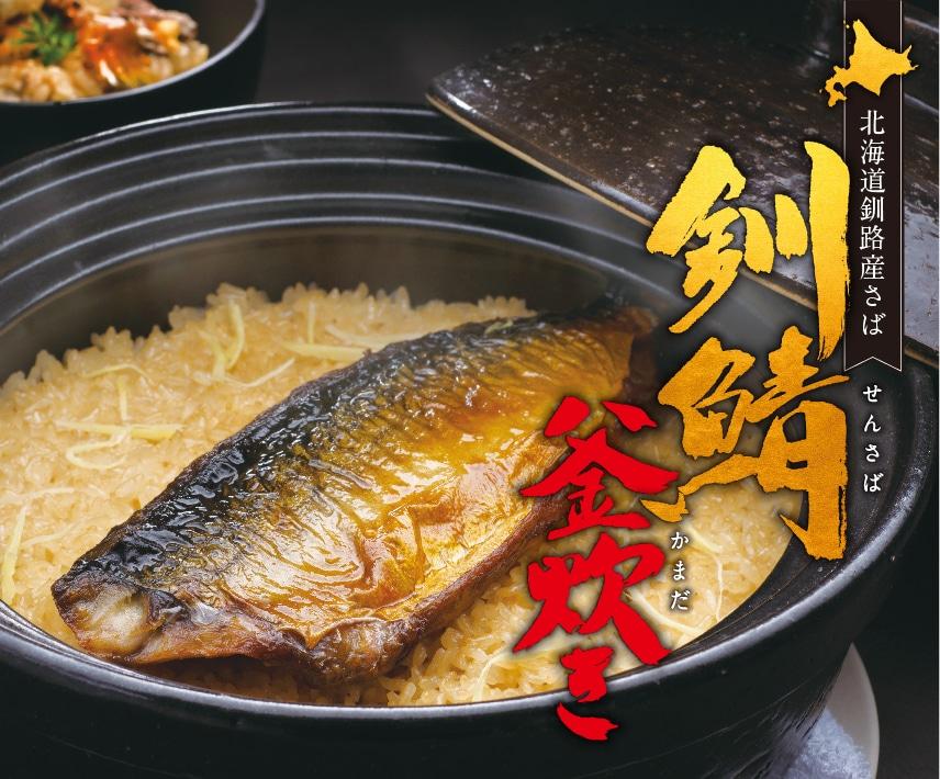 北海道釧路産さば 釧鯖釜炊き