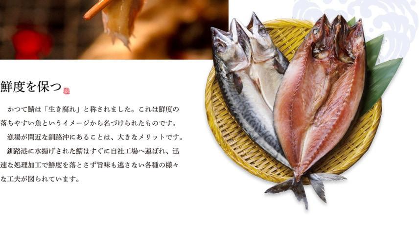 鮮度を保つ かつて鯖は「生き腐れ」と称されました。これは鮮度の落ちやすい魚というイメージから名づけられたものです。 漁場が間近な釧路沖にあることは、大きなメリットです。 釧路港に水揚げされた鯖はすぐに自社工場へ運ばれ、迅速な処理加工で鮮度を落とさず旨味も逃さない各種の様々な工夫が図られています。