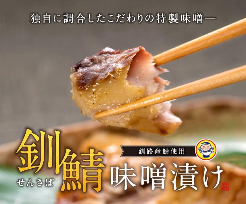 独自に調合したこだわりの特製味噌─釧鯖味噌漬け