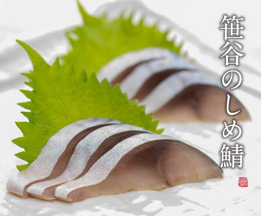 笹谷のしめ鯖
