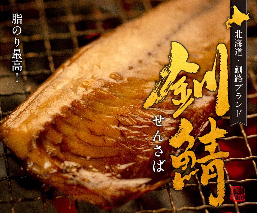北海道・釧路ブランド 釧鯖 脂のり最高!