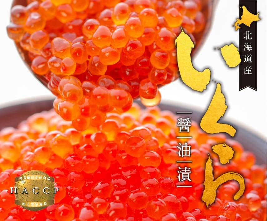 北海道産 いくら醤油漬