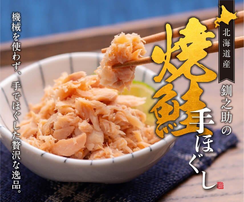 北海道産 釧之助の焼鮭手ほぐし 機械を使わず、手でほぐした贅沢な逸品。