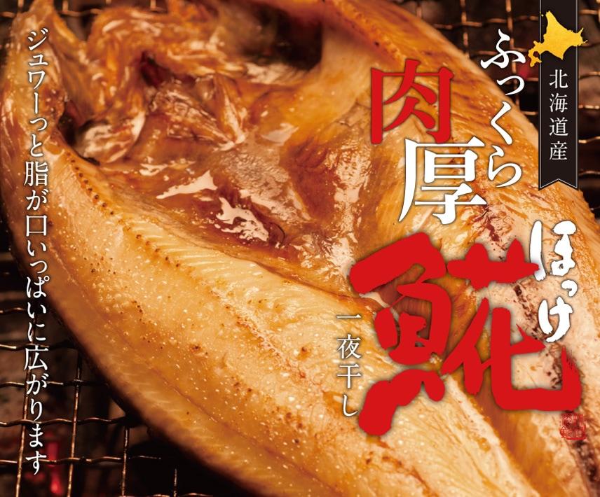 北海道産 ふっくら肉厚 ほっけ一夜干し 受話—っと脂が口いっぱいに広がります。