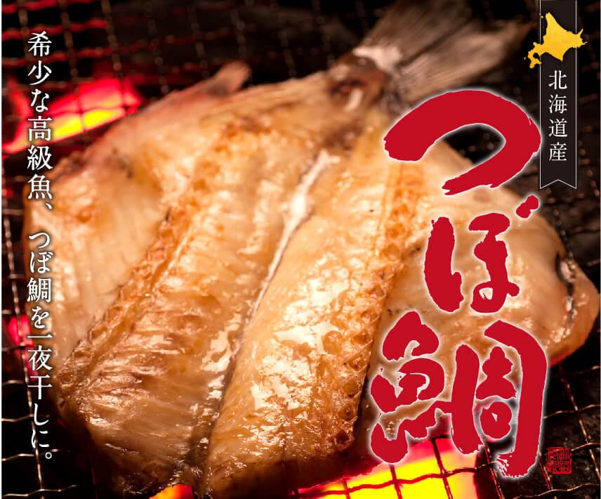 北海道産 つぼ鯛 希少な高級魚、つぼ鯛を一夜干しに。