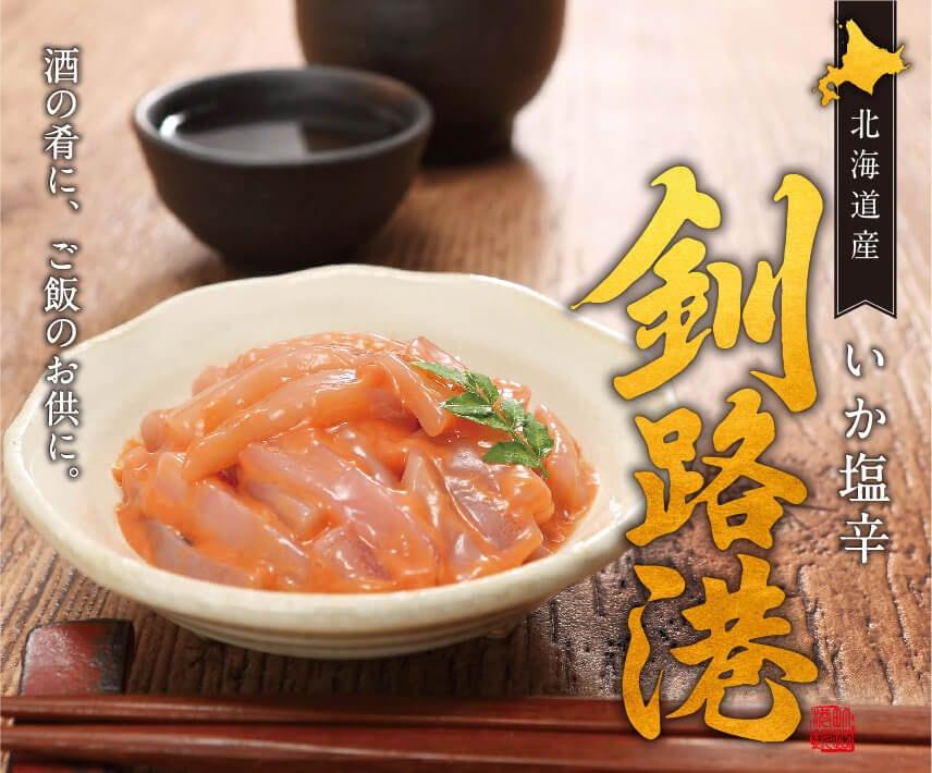 北海道産いか塩辛 釧路港 酒の肴に、ご飯のお供に。