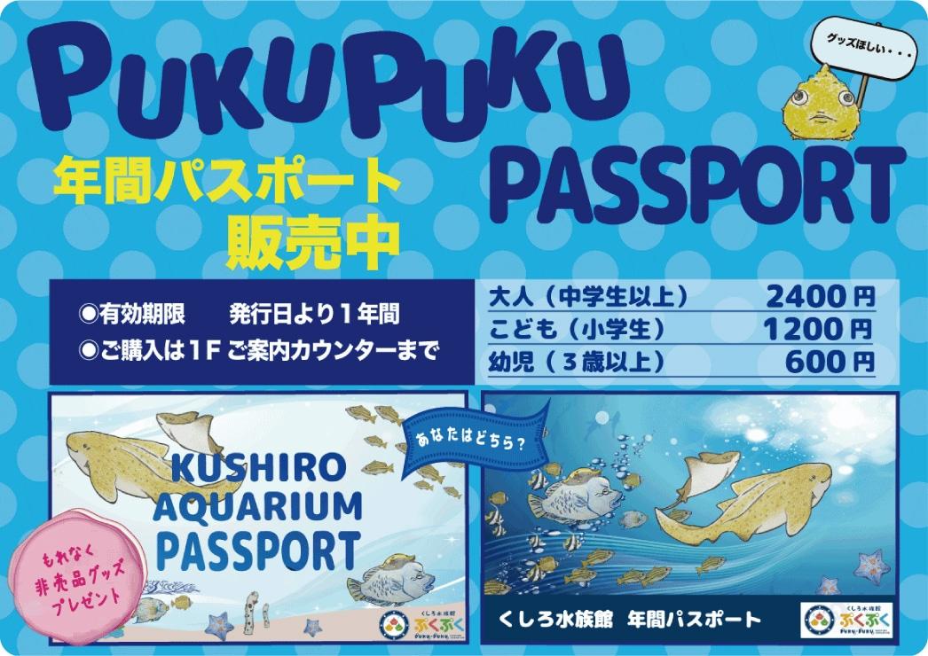 年間パスポート販売中 有効期限:1年間 ご購入は1Fご案内カウンターまで 大人(中学生以上)2,400円 こども(小学生)1,200円 幼児(3歳以上)600円