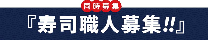 [同時募集]寿司職人募集!!