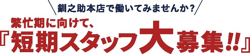 釧之助本店で働いてみませんか?繁忙期に向けて、『短期スタッフ大募集!!』