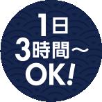 1日3時間〜OK!