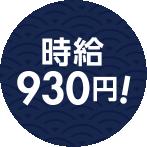 時給930円!